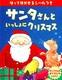 サンタさんといっしょにクリスマス