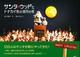 サンタウッドとトナカイ色の満月の夜