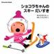 Chocolat Book(7)  ショコラちゃん スキー だいすき