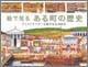 絵で見るある町の歴史