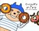 くいしんボンのドーナツ