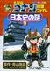 日本史の謎 3