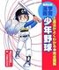 学習漫画 完全図解 少年野球