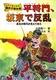 平将門、坂東で反乱 武士の時代が見えてきた