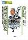 会津藩、戊辰戦争に散る 江戸から明治へ、新時代をめざした