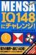 IQ148にチャレンジ!
