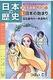 日本の歴史 第1巻 きのうのあしたは… 「日本の始まり」
