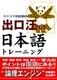 カリスマ受験講師出口汪の日本語トレーニング