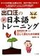 出口汪の新日本語トレ−ニング 1(基礎国語力編 上)