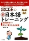 出口汪の新日本語トレ−ニング 2(基礎国語力編 下)