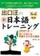 出口汪の新日本語トレ−ニング 3(基礎読解力編 上)