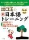 出口汪の新日本語トレ−ニング 4(基礎読解力編 下)