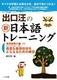 出口汪の新日本語トレ−ニング 6(実践読解力編 下)