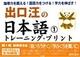 出口汪の日本語トレ−ニング・プリント 論理力を鍛える!国語力をつける!学力を伸ばす! 1