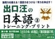 出口汪の日本語トレ−ニングプリント 論理力を鍛える!国語力をつける!学力を伸ばす! 3