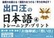出口汪の日本語トレ−ニングプリント 論理力を鍛える!国語力をつける!学力を伸ばす! 4