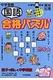 中学受験国語合格パズル 1