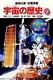 学習漫画 宇宙の歴史(3) 宇宙の歴史と星の一生