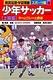 学習漫画 スポーツ編  少年サッカー 上級編/チームプレーと戦術