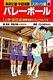 学習漫画 スポーツ編 バレーボール 上巻・基礎編/基礎技術とバレーのしくみ