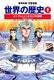 学習漫画 世界の歴史(1) エジプトとメソポタミアの繁栄/古代オリエント