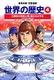 学習漫画 世界の歴史(4) 三国志の英雄と隋・唐のかがやき/古代中国と朝鮮半島