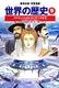 学習漫画 世界の歴史(9) ミケランジェロとエリザベス女王/大航海時代と近代の幕開け