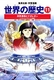 学習漫画 世界の歴史(11) 市民革命とナポレオン/イギリスとフランスの激動