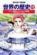 学習漫画 世界の歴史(12) アヘン戦争とシパーヒーの反乱/清帝国と列強のアジア進出