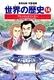 学習漫画 世界の歴史(14) ワシントンとリンカン/アメリカ合衆国の独立と発展