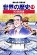 学習漫画 世界の歴史(18) 第二次世界大戦/ヒトラーと戦う民主主義国家