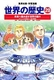 学習漫画 世界の歴史(20) 未来へ踏み出す世界の国々/アメリカの苦悩とソ連の崩壊