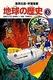 学習漫画 地球の歴史(3) 生きている地球