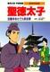 学習漫画 日本の伝記 聖徳太子/法隆寺をたてた政治家