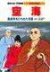 学習漫画 日本の伝記 空海/真言宗をひろめた名僧