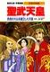 学習漫画 日本の伝記 聖武天皇/奈良の大仏を建立した天皇