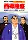 学習漫画 日本の伝記 西郷隆盛/明治維新をなしとげた指導者