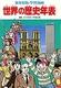 学習漫画 世界の歴史年表