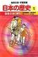 学習漫画 日本の歴史(1) 日本のはじまり/旧石器時代・縄文時代