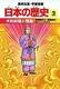 学習漫画 日本の歴史(3) 大和政権と飛鳥/古墳時代2・飛鳥時代