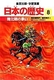 学習漫画 日本の歴史(8) 南北朝の争い/南北朝時代・室町時代1
