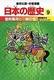 学習漫画 日本の歴史(9) 室町幕府と一揆の世/室町時代2