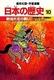 学習漫画 日本の歴史(10) 戦国大名の戦い/室町時代3・戦国時代