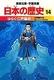 学習漫画 日本の歴史(14) ゆらぐ江戸幕府/江戸時代3