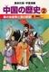 学習漫画 中国の歴史(2) 秦の始皇帝と漢の武帝/秦・漢時代
