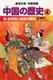 学習漫画 中国の歴史(4) 隋・唐帝国と長安の繁栄/隋・唐時代