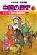 学習漫画 中国の歴史(6) モンゴル帝国と東西交流/元時代