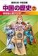 学習漫画 中国の歴史(7) 明帝国と東アジア/明時代