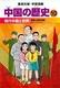 学習漫画 中国の歴史(10) 現代中国と世界/中華人民共和国