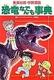 学習漫画 恐竜なんでも事典